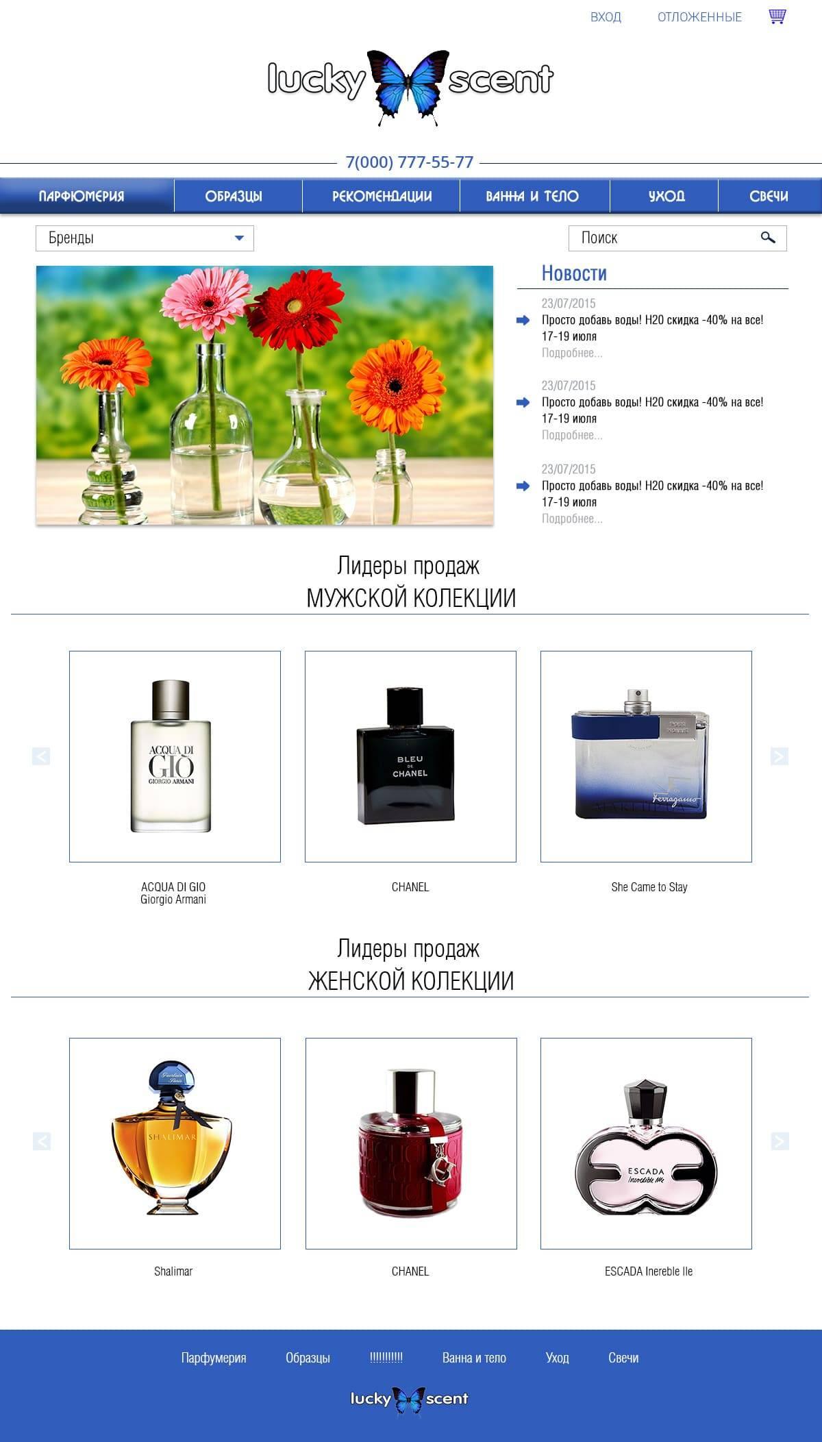 интернет магазин по продаже парфюмерии.