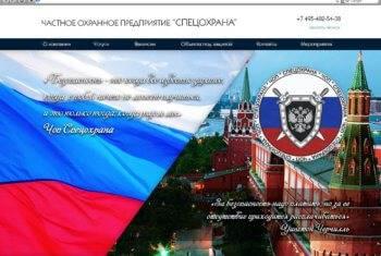 spetsohrana.ru