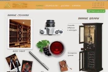 интернет магазин винных шкафов