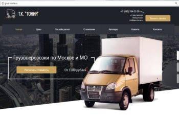 Разработка сайта для сферы грузоперевозки