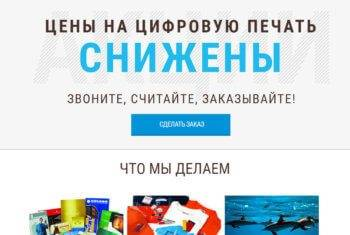 WEB дизайн + продвижение (ТОП-5)