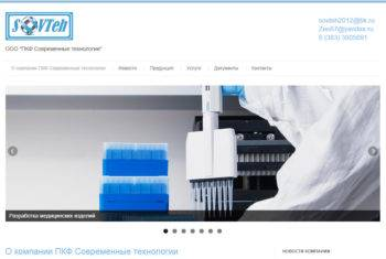 Сайт визитка в Волгограде