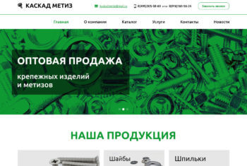 kaskad-metiz.ru