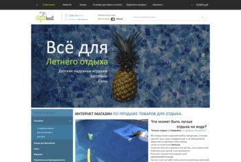 rubestway.ru