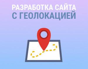 Разработка сайта с геолокацией