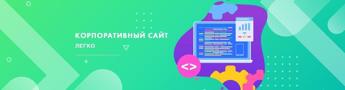Корпоративный сайт – разработка