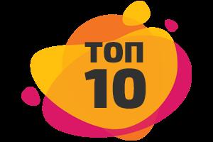 Продвижение сайтов в топ 10