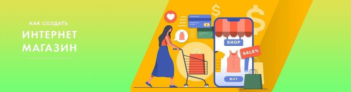 Создать интернет магазин недорого