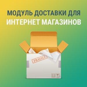 Модуль доставки для интернет магазинов