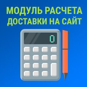 Модуль расчета доставки на сайт
