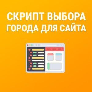 Скрипт выбора города для сайта