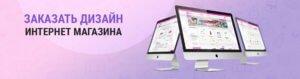 заказать дизайн интернет магазина