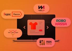 Способы интеграции платежного агрегатора с сайтом