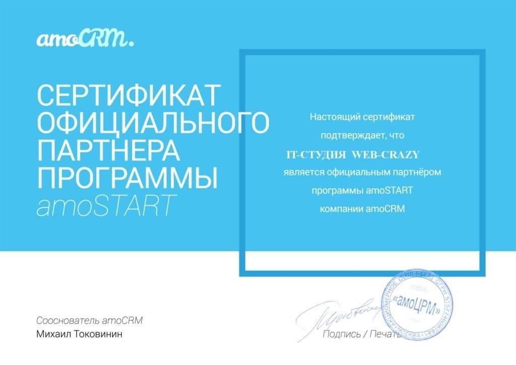 WEB-CRAZY официальный партнер amoCRM.